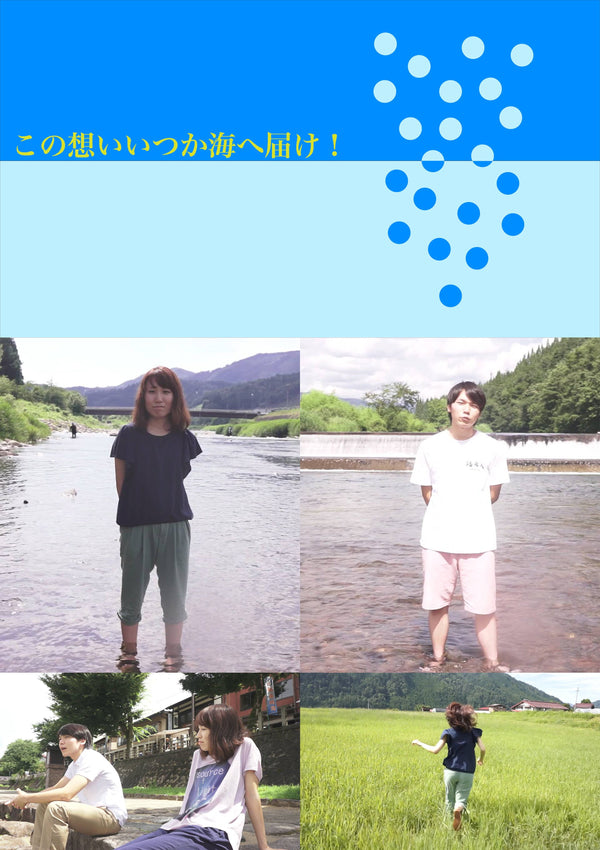 オールデジタルムービー この想いいつか海へ届け! ダウンロード (All Digital Movie  Arrive at The Sea from This Heart Sometime!  Download ) - contents-download