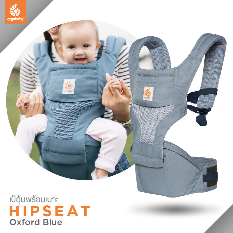 Hip Seat Cool Air Mesh : Oxford Blue