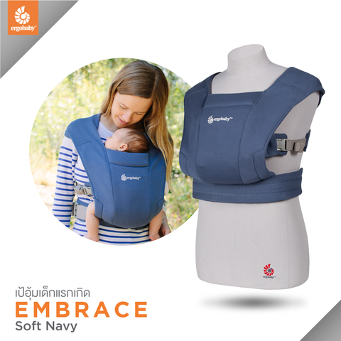 Embrace : Soft Navy