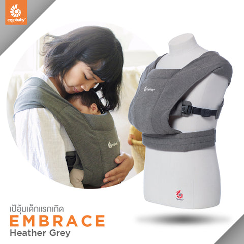 Embrace : Heather Grey