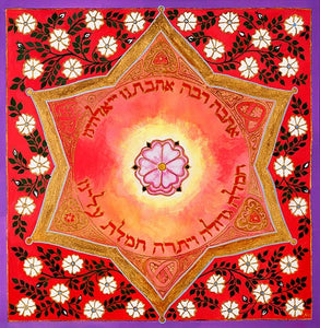Ahavah Rabbah: An Abounding Love