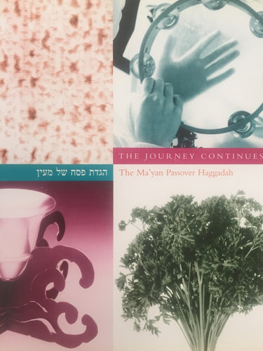 The Journey Continues: The Ma'yan Passover Haggadah