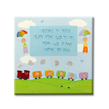 Load image into Gallery viewer, Jewish Kids Blessing Wall Art