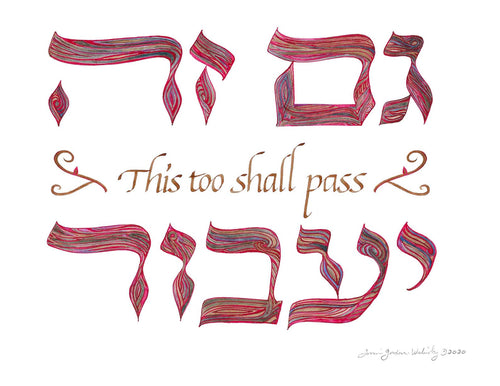 This Too Shall Pass: Handmade Hebrew and English Calligraphy
