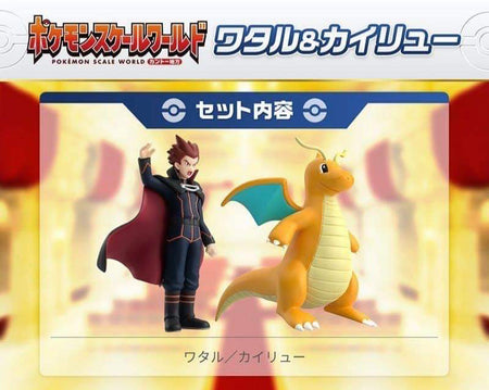 PREORDER Pokemon Scale World Kanto Lance and Dragonite