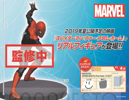 PREORDER Spider Man Far from Home Figure