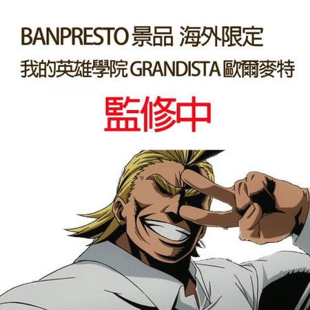 PREORDER Grandista All Might Manga Dimensions