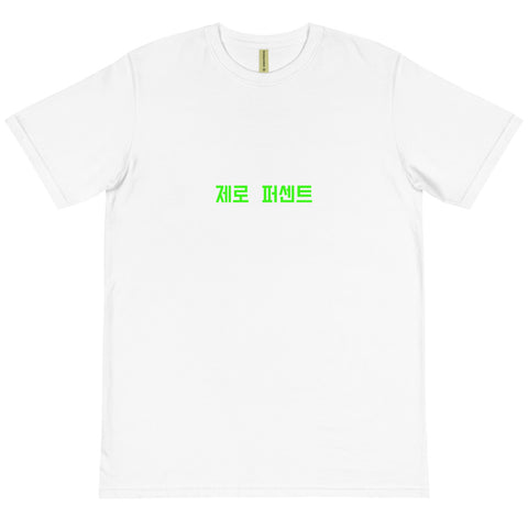 NEON KOREAN LOGO Organic T-Shirt