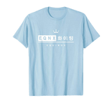 "Korean ""Fighting"" Crown Tee 