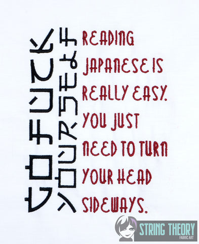 Reading Japanese is easy - Go F*ck Yourself 5x7 machine embroidery design