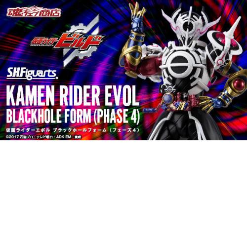 Bandai S.H.Figuarts Kamen Rider Build - Evol Blackhole Form (Phase 4)