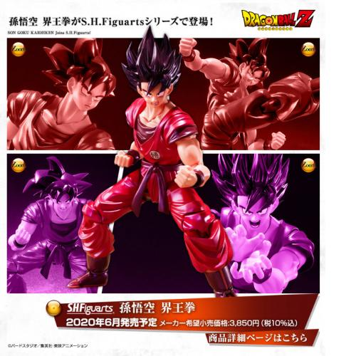 Bandai S.H.Figuarts Dragon Ball Z Son Goku - Kaiohken SHF Action Figure