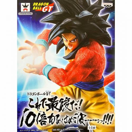 Banpresto Dragon Ball GT Super Saiyan 4 SS4 Son Goku 10X Kamehameha Figure - Yasuee