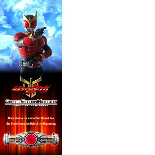 Bandai Kamen Rider Kuuga Transform Belt CSM Complete Selection Modification Arcle