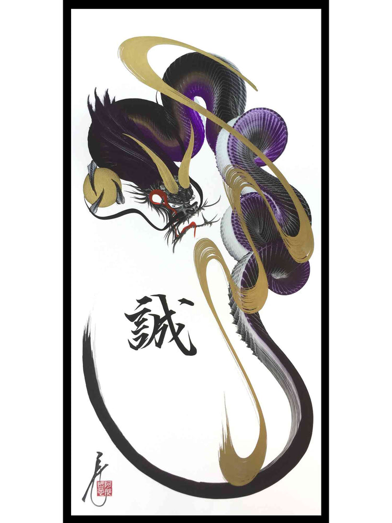 products/japanese_dragon_painting_DRG_H_0053_1.jpg