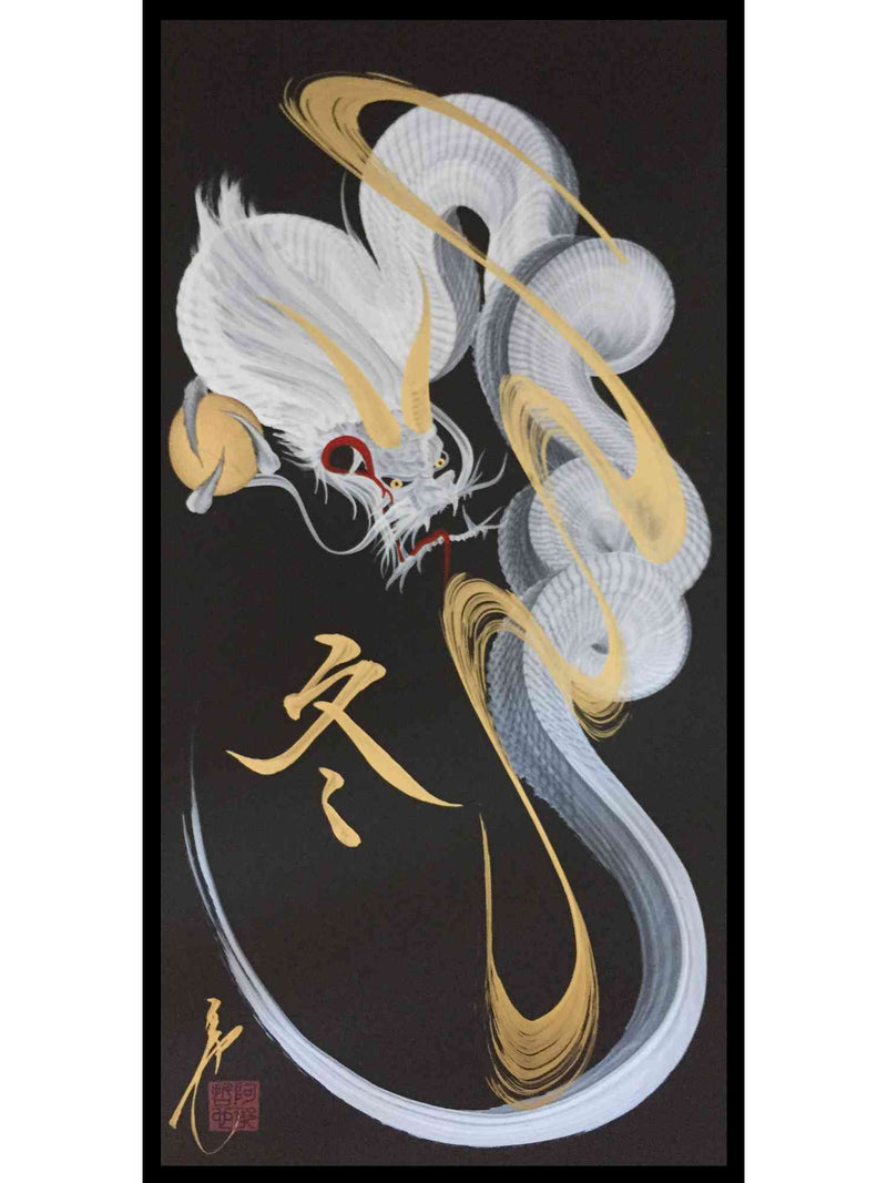 products/japanese_dragon_painting_DRG_H_0080_1.jpg