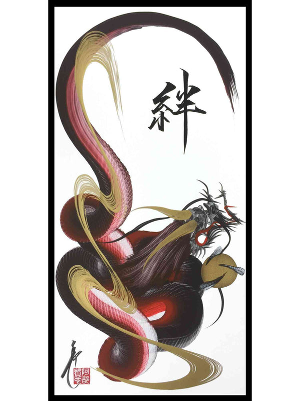 japanese dragon painting DRG H 0103 1