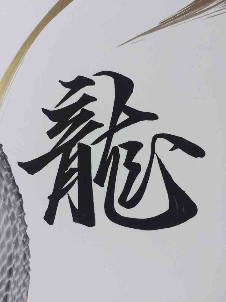 products/japanese_dragon_painting_DRG_W_0005_6.JPG
