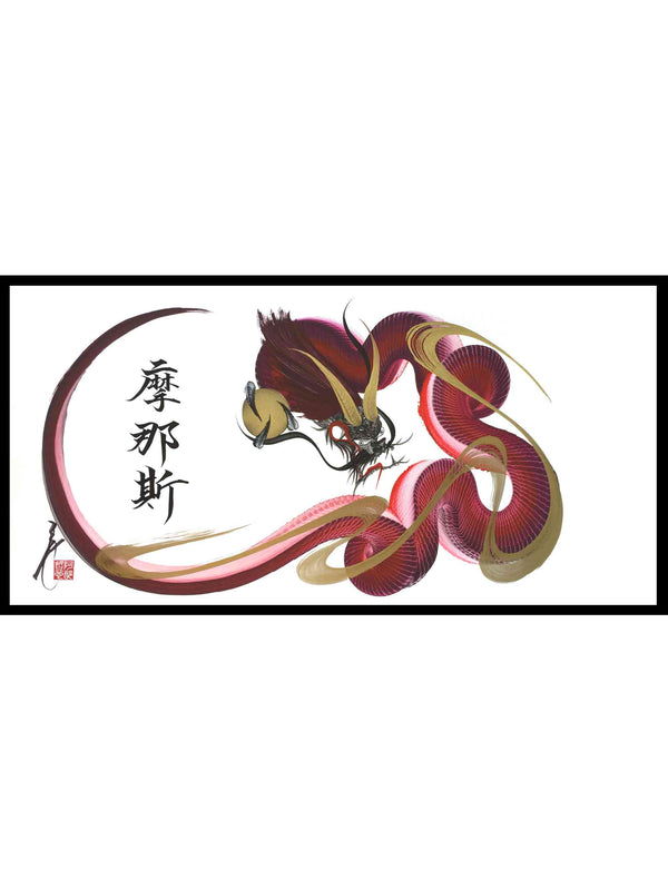 japanese dragon painting DRG W 0039 1