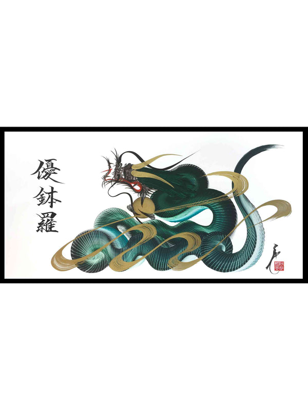 japanese dragon painting DRG W 0040 1