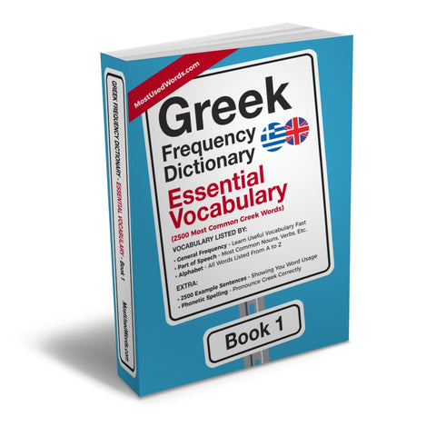 Greek Frequency Dictionary 1 - Essential Vocabulary - 2500 Most Common Modern Greek Words