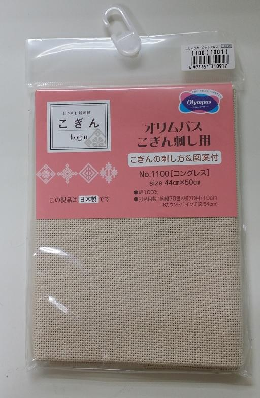"Olympus - Kogin Congress Cut-Cloth - 17"" x 19"""