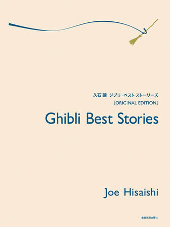 Ghibli Best Stories Original Edition for Piano Solo