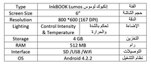 Load image into Gallery viewer, Inkbook Lumos 6 إنك بوك لوموس