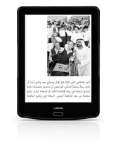 Load image into Gallery viewer, Inkbook Prime HD 6 إنك بوك برايم اتش دي