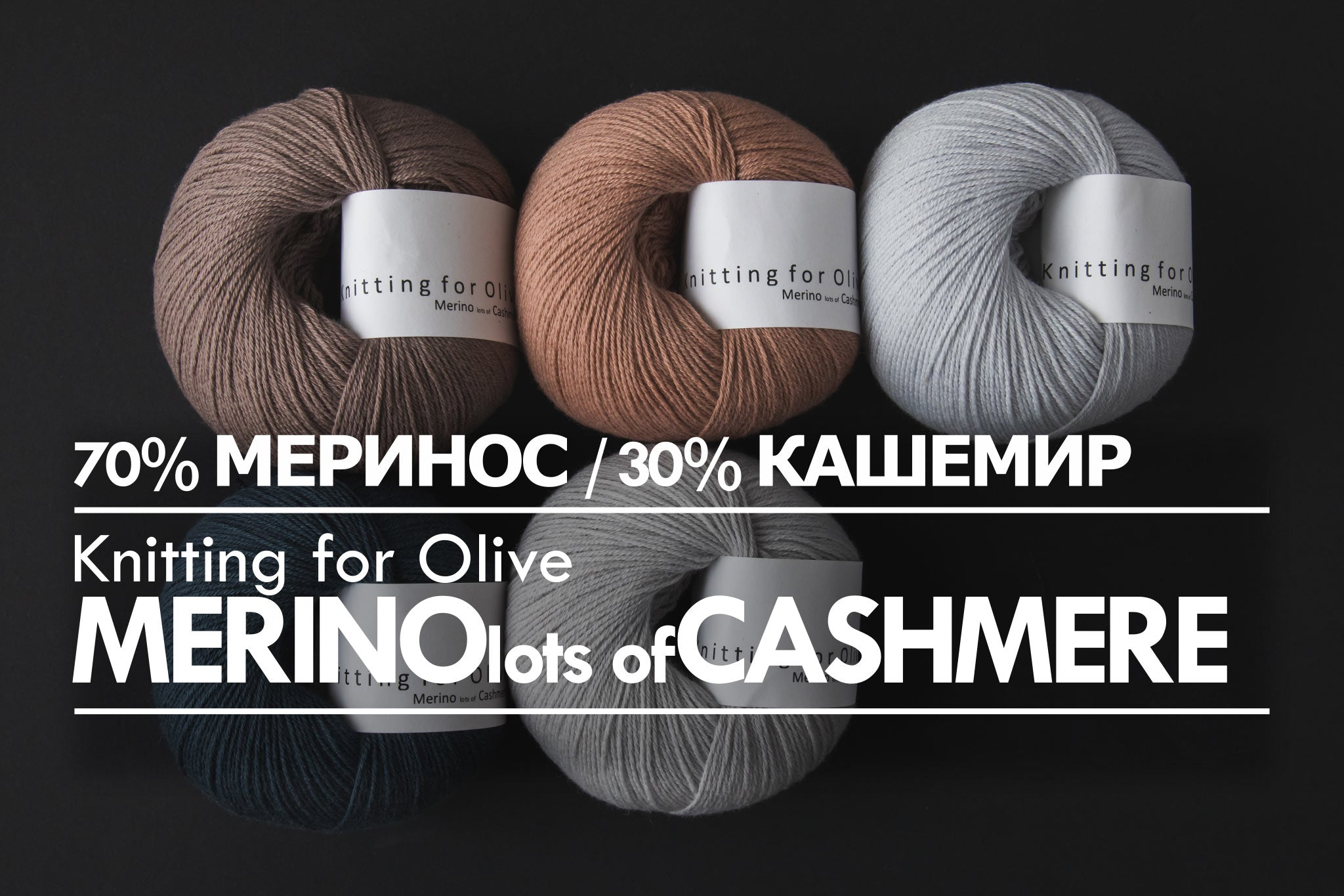 Merino lots of Cashmere
