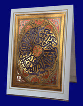Load image into Gallery viewer, Sura al Ikhlas Display Stand - manara