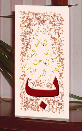 99 Names of Allah Greeting Card - Ba (Pack of 5 cards and envelopes) - manara
