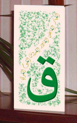 99 Names of Allah Greeting Card - Qaf - manara