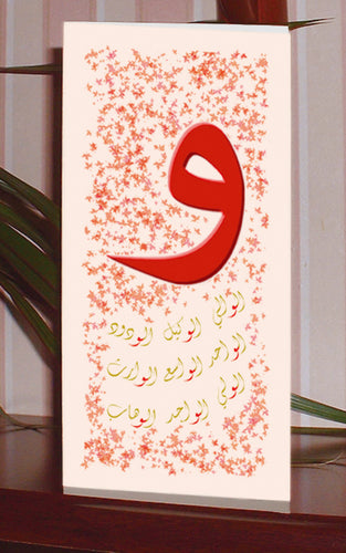 99 Names of Allah Greeting Card - Wow (Pack of 5 cards and envelopes) - manara