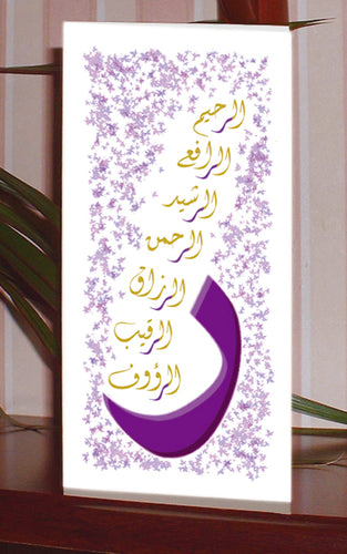 99 Names of Allah Greeting Card - Ra (Pack of 5 cards and envelopes) - manara