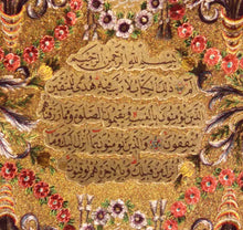 Load image into Gallery viewer, Framed Opening Pages of the Holy Quran in gold swept frame - KC4 - manara