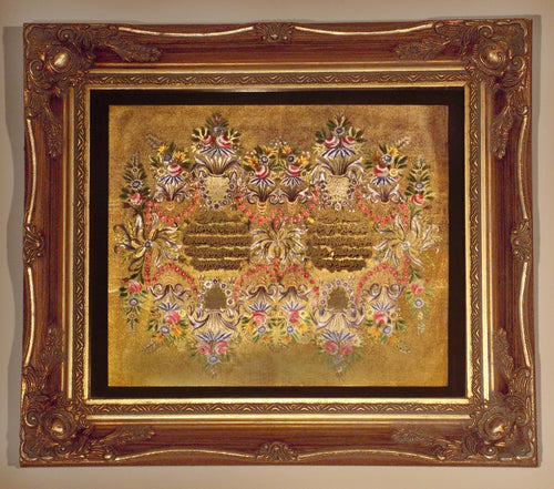 Framed Opening Pages of the Holy Quran in gold swept frame - KC4 - manara