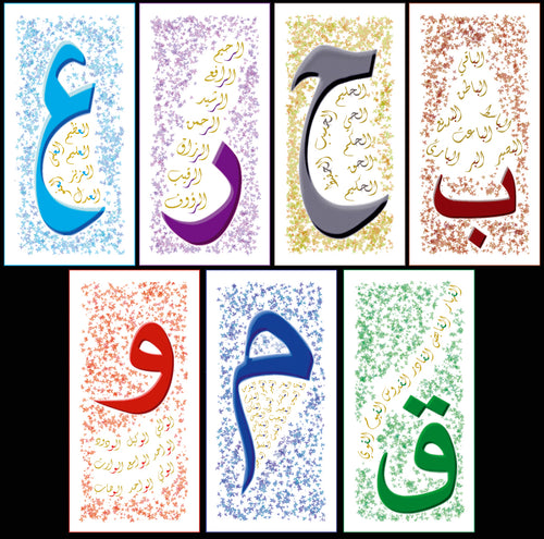 99 Names of Allah Greeting Card Collection (Pack of 7 cards and envelopes) - manara