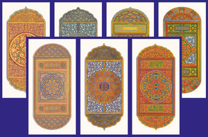 Supposition Collection of Arab and Islamic Art - MSCΩ complete (Pack of 7 cards and envelopes) - manara