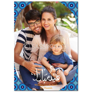 Eid Photocard - Framed Script