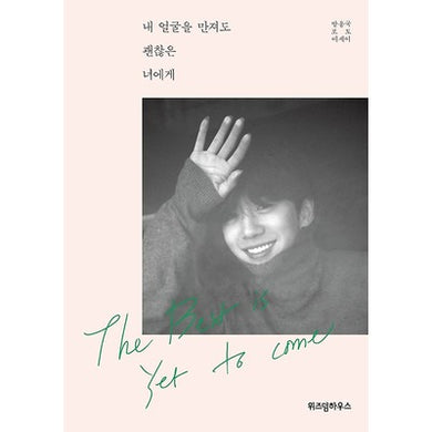 BANG YONGGUK - The Best is yet to come Photobook (Handwritten Signed Printing Edition)
