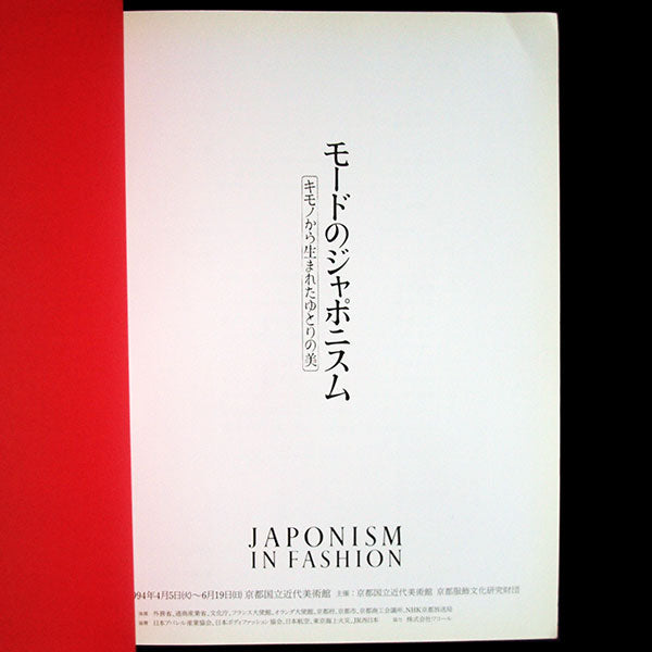 Japonism in Fashion, catalogue japonais de l'exposition (1994)