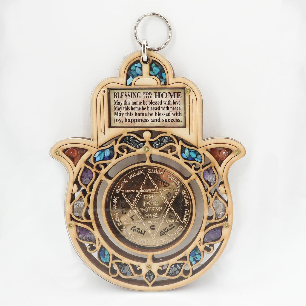 Wood Hamsa and Blessing Shemah