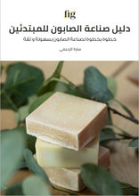 Load image into Gallery viewer, Beginner's Soap Making Guide (Arabic eBook)