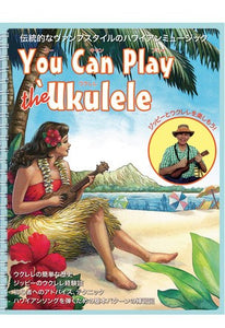 You Can Play the Ukulele Japanese Edition