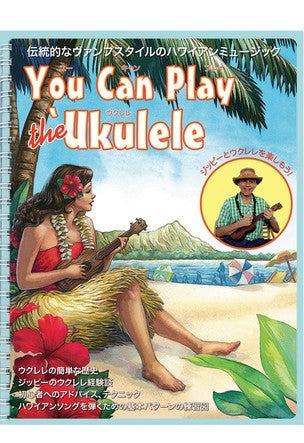 You Can Play the Ukulele Japanese Edition - The Hawaii Store