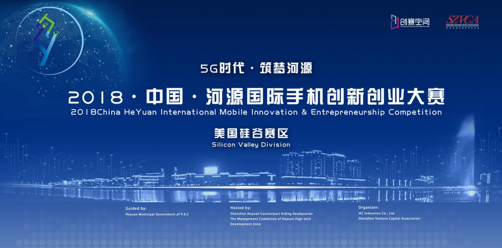2018 China HeYuan International Mobile Innovation & Entrepreneurship Competition
