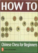 How To: Chinese Chess For Beginner (Book With Chess Board And Pieces)