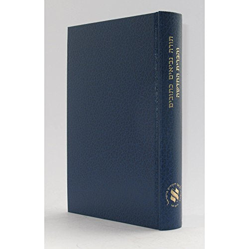 Full Hebrew Bible - Masoretic Old Testament Modern New Testament - Hardcover |    -        -   (Hebrew Edition)