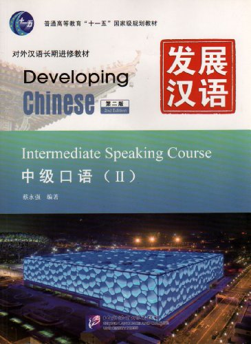 Developing Chinese: Intermediate Speaking Course 2 (2Nd Ed.) (W/Mp3) (Chinese Edition)
